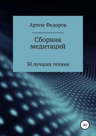 Артем Федоров, Сборник медитаций, визуализаций и гипнотических сценариев
