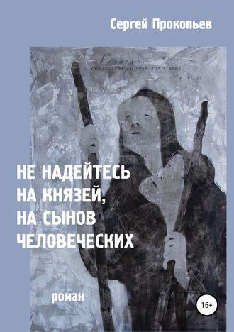 Сергей Прокопьев, Не надейтесь на князей, на сынов человеческих