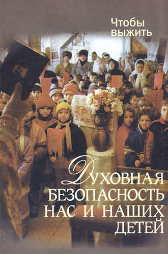 Николай Лагутов, Духовная безопасность нас и наших детей