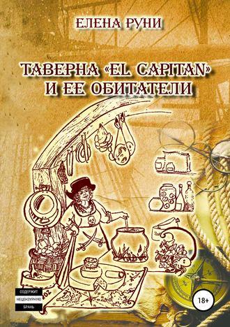 Елена Руни, Таверна «El Capitan» иее обитатели
