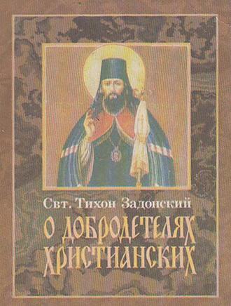 cвятитель Тихон Задонский, О добродетелях христианских