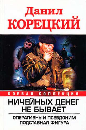 Данил Корецкий, Ничейных денег не бывает: Оперативный псевдоним. Подставная фигура