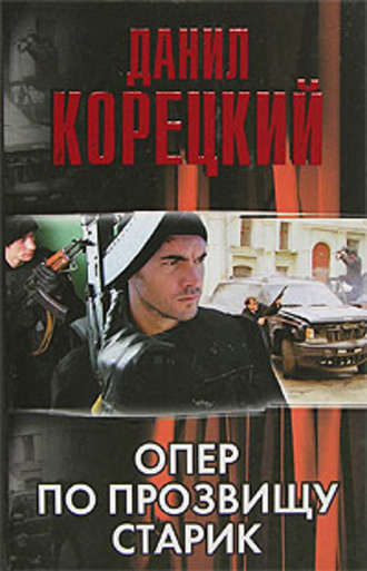 Данил Корецкий, Опер по прозвищу Старик (сборник)