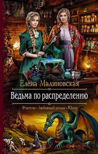 Елена Малиновская, Ведьма по распределению