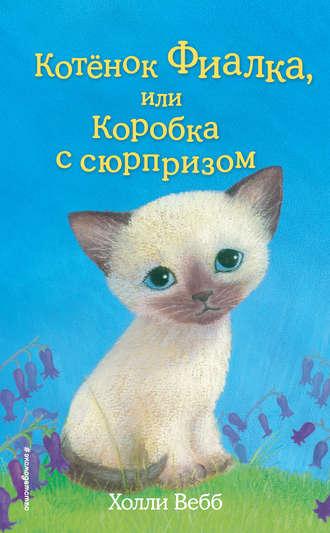 Холли Вебб, Котёнок Фиалка, или Коробка с сюрпризом