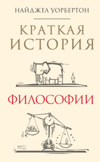 Найджел Уорбертон, Краткая история философии