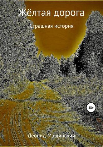 Леонид Машинский, Жёлтая дорога