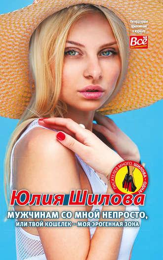 Юлия Шилова, Мужчинам со мной не просто, или Твой кошелек – моя эрогенная зона
