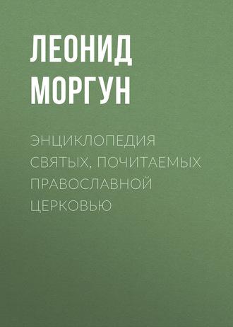 Леонид Моргун, Энциклопедия святых, почитаемых Православной церковью