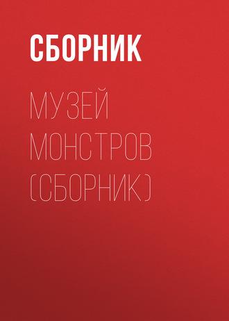 Сборник, Альфред Хичкок, Музей Монстров (сборник)
