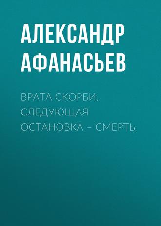 Александр Афанасьев, Врата скорби. Следующая остановка – смерть