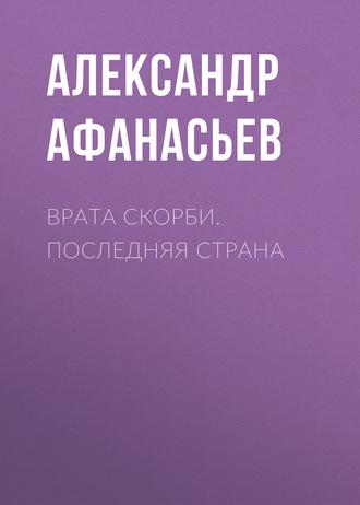 Александр Афанасьев, Врата скорби. Последняя страна