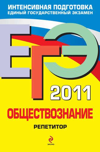 Елена Рутковская, Анна Лазебникова, ЕГЭ 2011. Обществознание: репетитор
