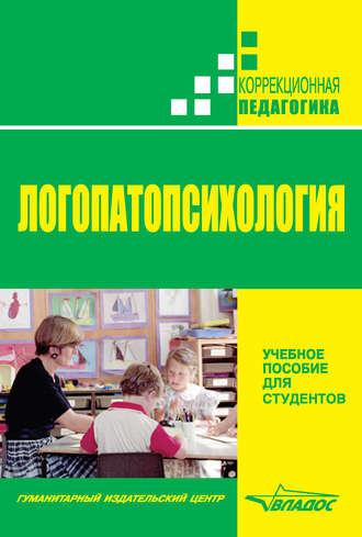 Коллектив авторов, Р. Лалаева, Логопатопсихология
