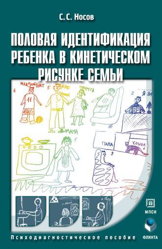 Сергей Носов, Половая идентификация ребенка в кинетическом рисунке семьи. Психодиагностическое пособие