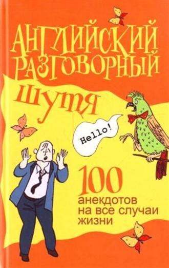Виктор Миловидов, Английский разговорный шутя. 100 анекдотов на все случаи жизни