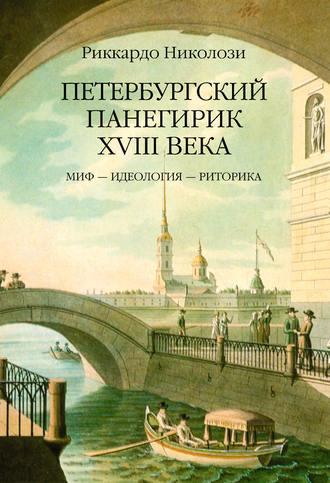 Риккардо Николози, Петербургский панегирик ХVIII века
