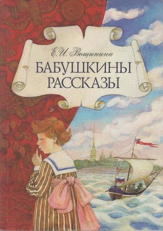 Екатерина Вощинина, Бабушкины рассказы