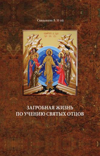 Свящ. В. Н-ий, Загробная жизнь по учению святых отцов