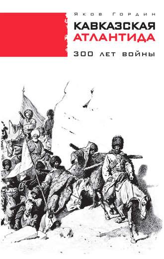Яков Гордин, Кавказская Атлантида. 300 лет войны