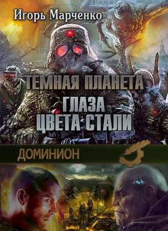 Игорь Марченко, Глаза цвета стали