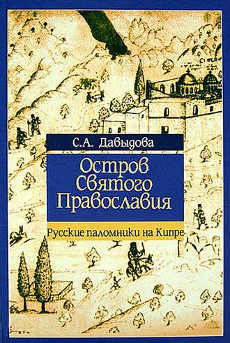 С. Давыдова, Остров святого православия. Русские паломники на Кипре в XII-XX веках