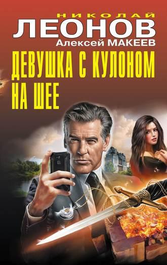 Николай Леонов, Алексей Макеев, Девушка с кулоном на шее