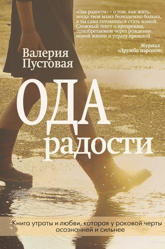Валерия Пустовая, Ода радости