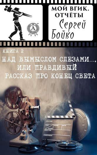 Сергей Бойко, Над вымыслом слезами..или правдивый рассказ про конец света