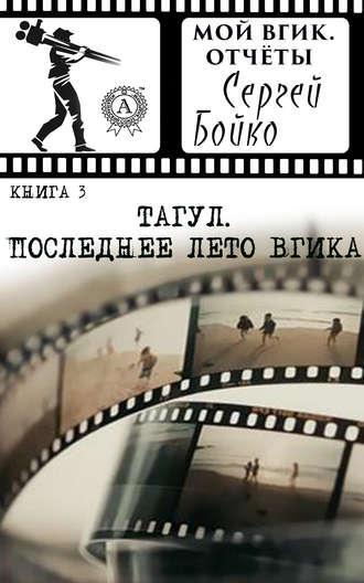 Сергей Бойко, Тагул. Последнее лето ВГИКа