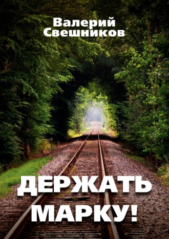 Валерий Свешников, Держать марку!