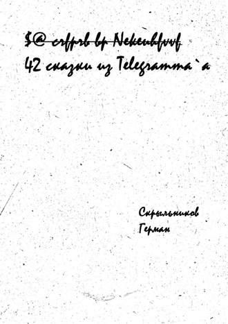 Герман Скрыльников, 42сказки изTelegramm`a