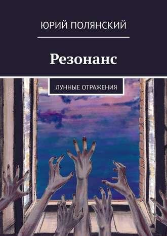 Юрий Полянский, Резонанс. Лунные отражения