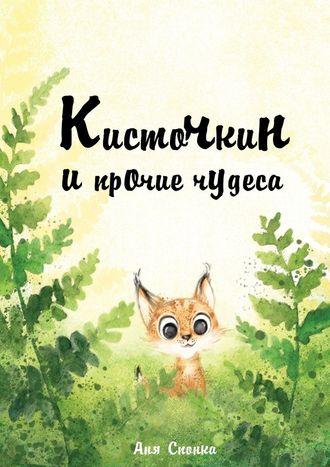 Аня Спонка, Кисточкин ипрочие чудеса