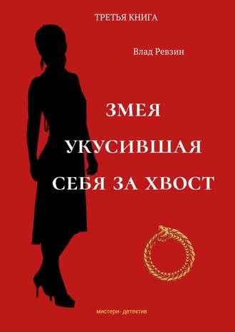 Влад Ревзин, Змея, укусившая себя захвост. Третья книга