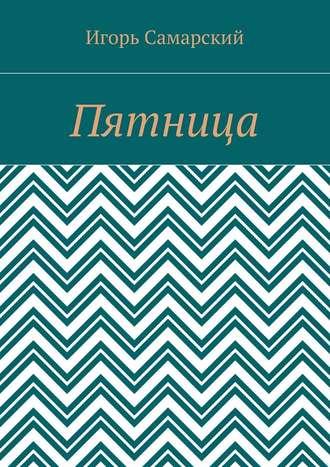 Игорь Самарский, Пятница