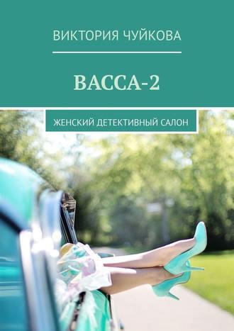 Виктория Чуйкова, Васса-2. Женский детективный салон