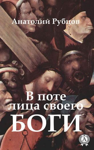 Анатолий Рубцов, В поте лица своего. Боги