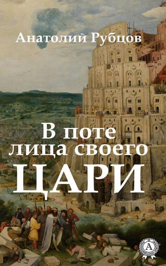 Анатолий Рубцов, В поте лица своего. Цари