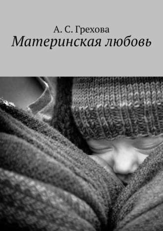 А. Грехова, Материнская любовь