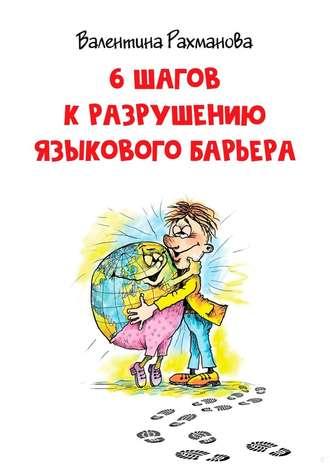 Валентина Рахманова, 6шагов кразрушению языкового барьера