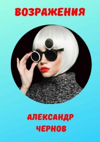 Александр Чернов, Возражения