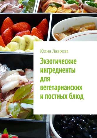 Юлия Лаврова, Экзотические ингредиенты для вегетарианских ипостныхблюд