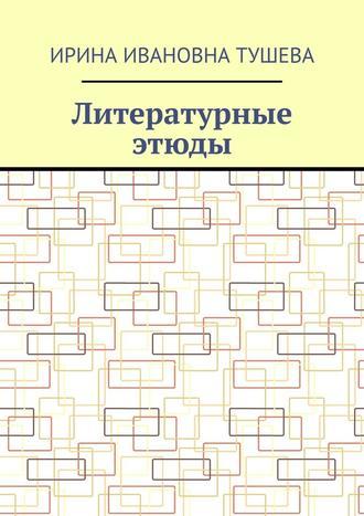 Ирина Тушева, Литературные этюды