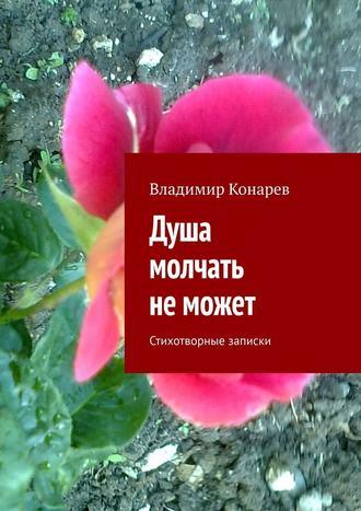 Владимир Конарев, Душа молчать неможет. Стихотворные записки