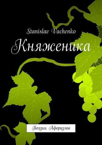 Stanislav Vachenko, Княженика. Поэзия. Афоризмы
