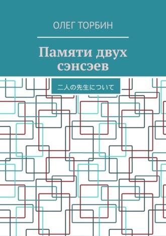 Олег Торбин, Памяти двух сэнсэев