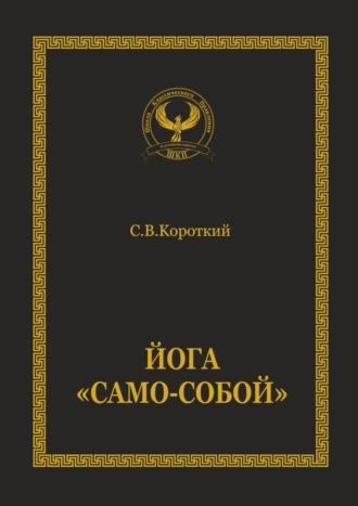 Сергей Короткий, Йога «Само-собой»