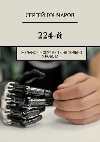 Сергей Гончаров, 224-й. Желания могут быть не только у человека…