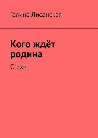 Рита Кашина, Когождёт родина. Стихи